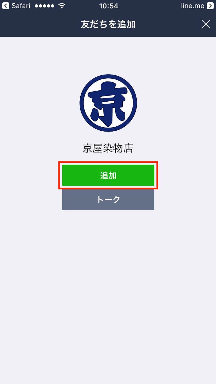 京屋染物店の公式LINE@アカウントとお友達になっていただきます。