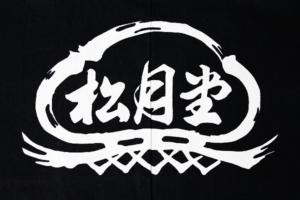 半纏・法被 オーダーメイド製作 ㈱斎藤松月堂