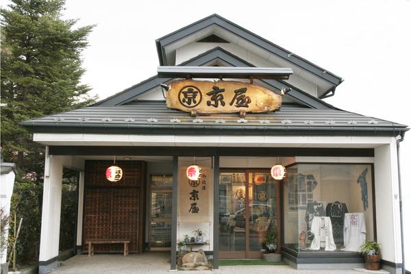 京屋染物店 店舗