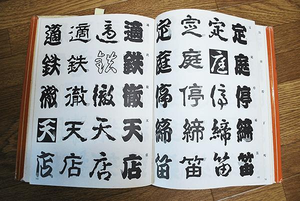 半纏(はんてん)、デザイン、参考図書、ひげ文字