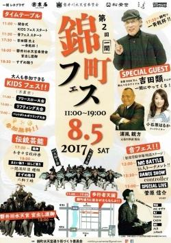 錦町フェス ポスター チラシ