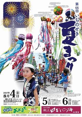 一関夏祭り、半纏、子供、ポスター