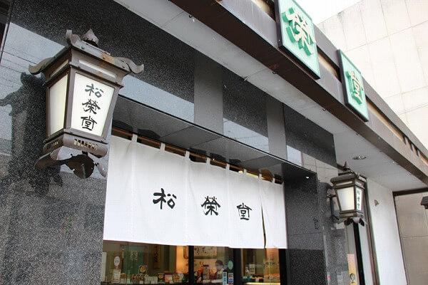 松榮堂 暖簾 のれん オーダーメイド 製作 白