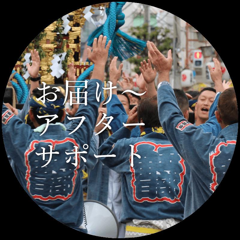 お届け〜アフターサポート