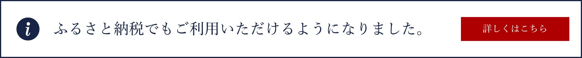 岩手県一関市 ふるさと納税 京屋染物店