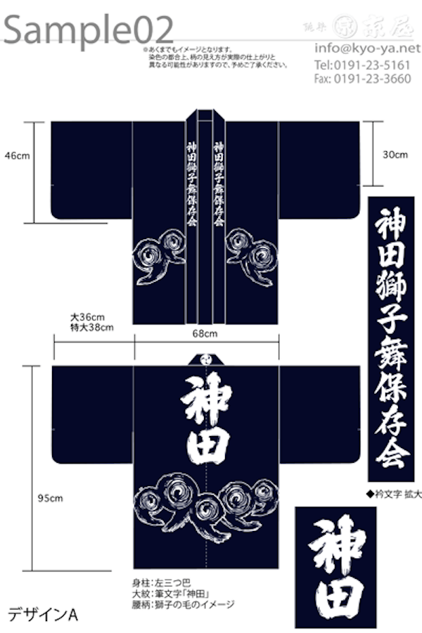 半纏・法被 オーダーメイド製作 神田獅子舞保存会 祭 デザイン サンプル