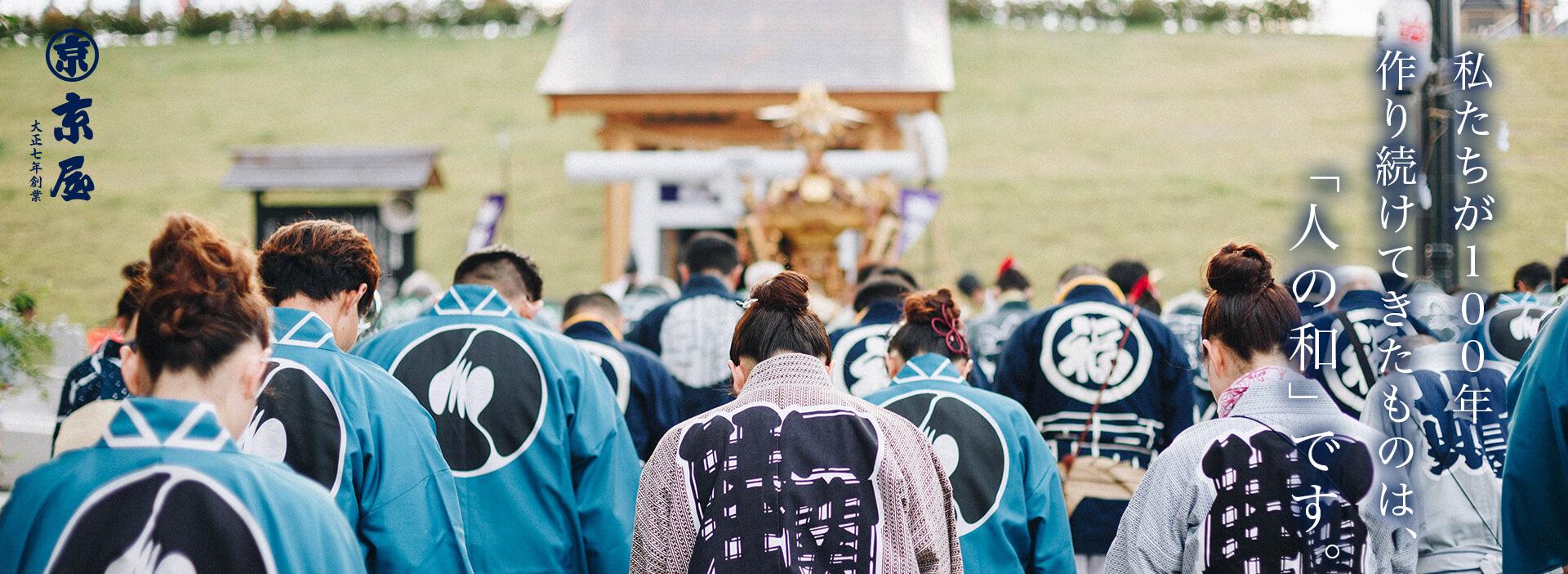 祭り 半纏 法被 伝統 文化 オーダーメイド 岩手 一関