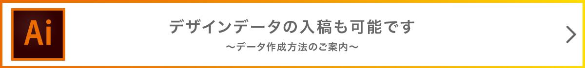 京屋染物店のフルオーダー手ぬぐい データ入稿について