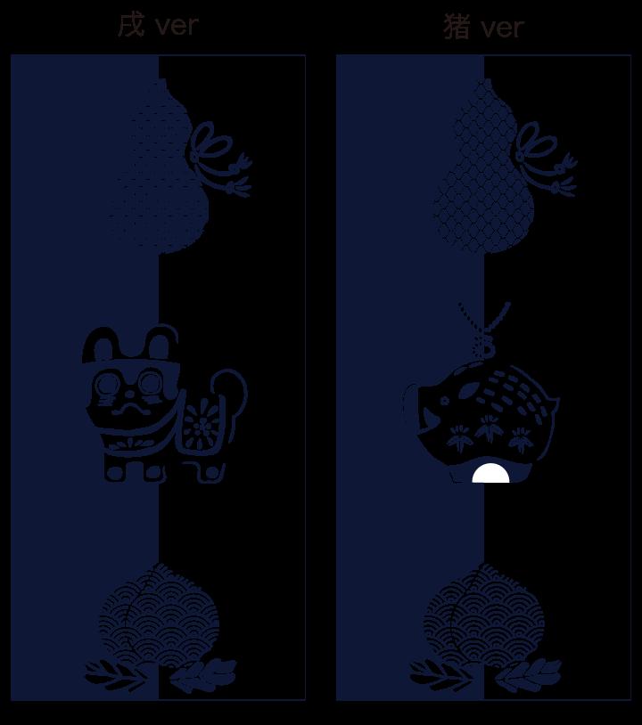 「干支」シリーズの戌と猪