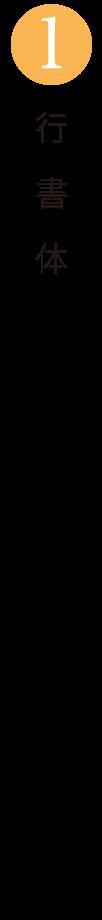 名入れの書体 1.行書体