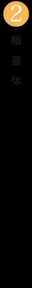 名入れの書体 2.楷書体