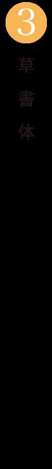名入れの書体 3.草書体