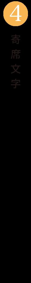 名入れの書体 4.寄石文字