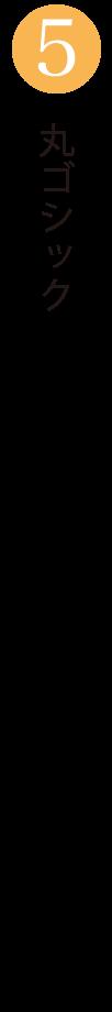 名入れの書体 5.丸ゴシック体
