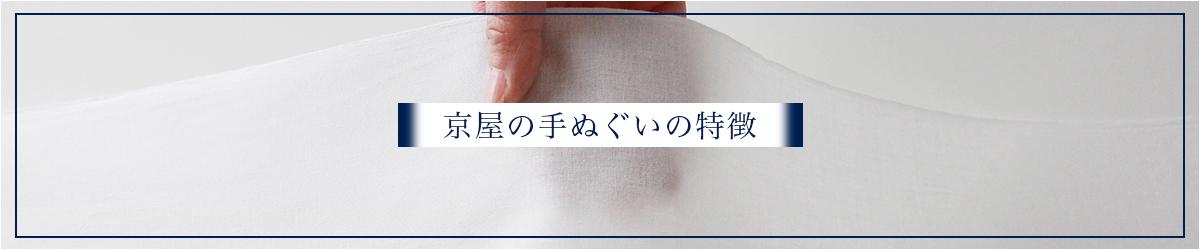 京屋染物店のフルオーダー・セミオーダー手ぬぐいの特徴