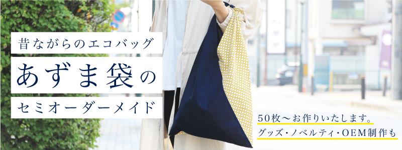京屋染物店のあずま袋セミオーダー
