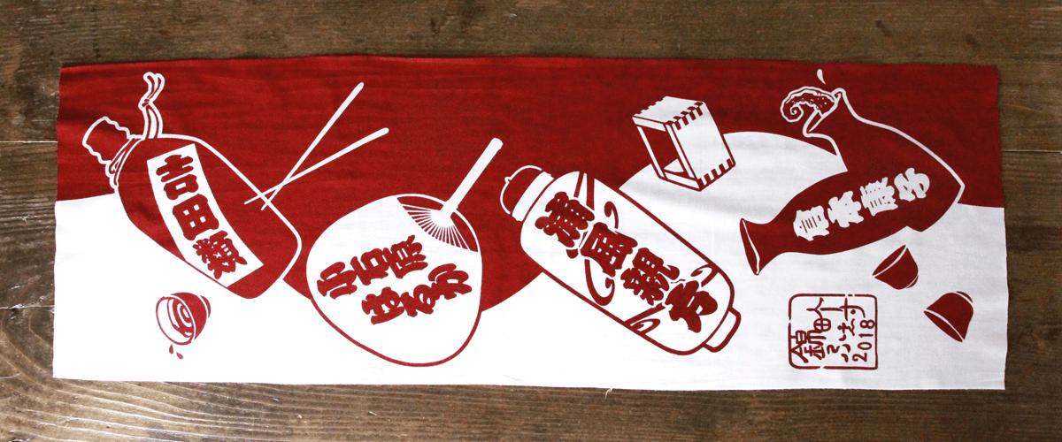 吉田類 倉本康子 浦風親方 小石原はるか 錦町フェス 手拭い オリジナル手拭い 製作