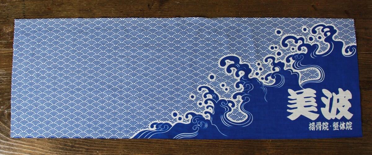 手拭い てぬぐい セミオーダー 製作 オリジナル  青海波 美波
