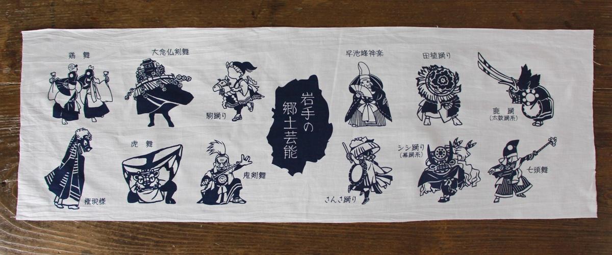 手拭い 手ぬぐい てぬぐい オーダー 製作 オリジナル 記念品 岩手 郷土芸能 縦糸横糸