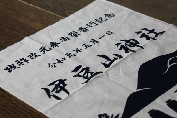 手拭い 手ぬぐい てぬぐい オーダー 製作 オリジナル 神社 伊豆山神社