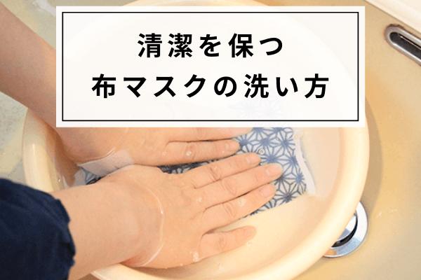 手ぬぐい オリジナル マスク 洗い方 布マスク マスクの作り方