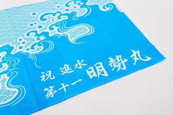手拭い 手ぬぐい てぬぐい セミオーダー 製作 オリジナル デザイン 名入れ 進水式 お祝い