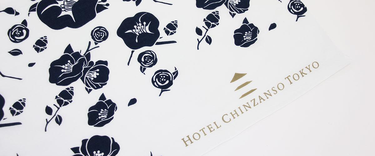 ホテル椿山荘東京 手拭い てぬぐい オーダー 製作 オリジナル