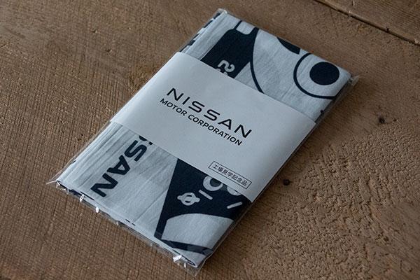 日産自動車 NISSAN 手拭い てぬぐい オーダー 製作 オリジナル