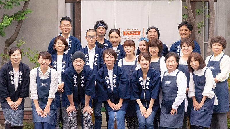 京屋染物店は、創業100年を迎える老舗染物屋です。