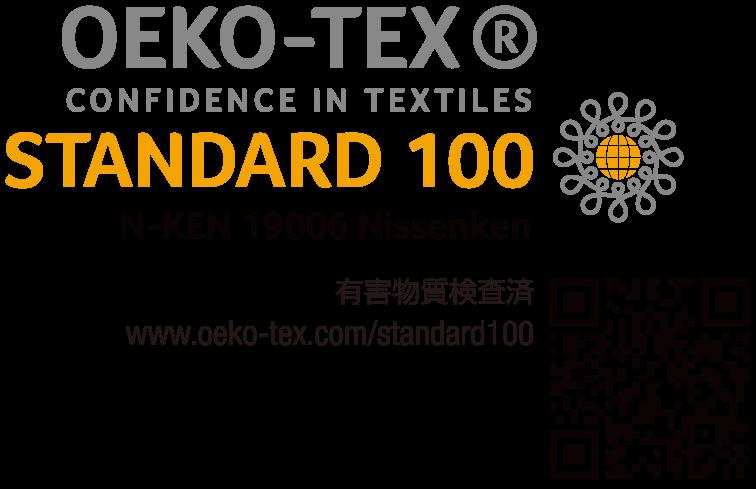 エコテックス®スタンダード100