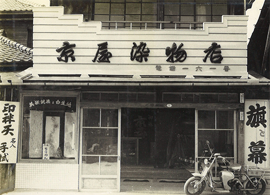 京屋染物店の発祥