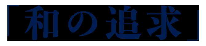 株式会社京屋染物店 企業理念 和の追求