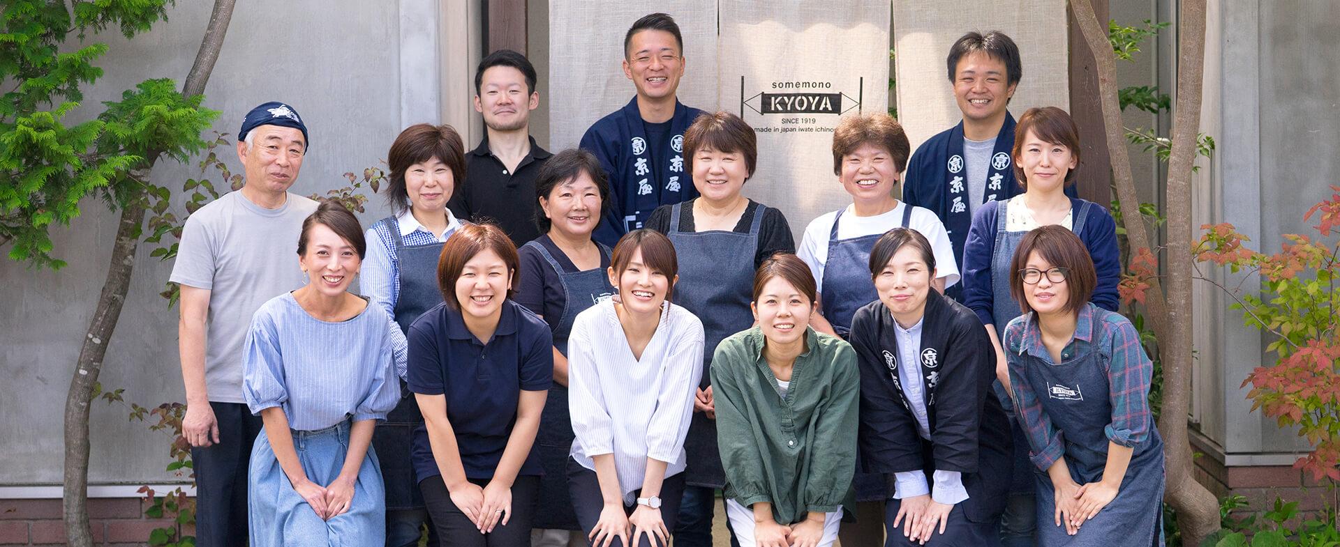 岩手県一関市 株式会社京屋染物店