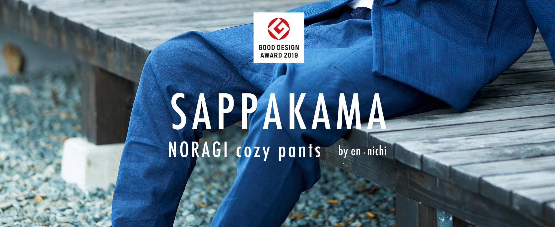 en・nichi(エンニチ) 2019年度グッドデザイン賞 受賞 SAPPAKAMA