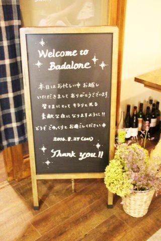 花巻 バダローネ 浴衣 パーティー03