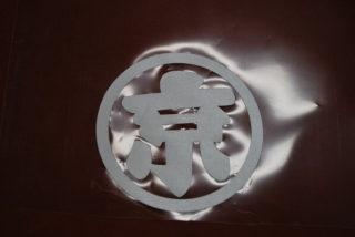 型出し、京屋染物店、オリジナル、ロゴマーク
