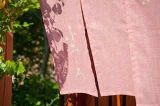 暖簾 のれん 製作 オーダーメイド ピンク ふみしろ