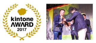 kintone award 京屋染物店