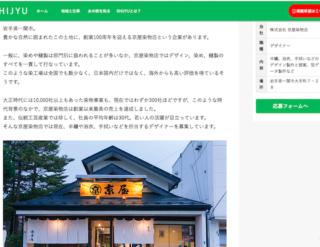 SHINJU 一関 京屋染物店 デザイナー 半纏 製作