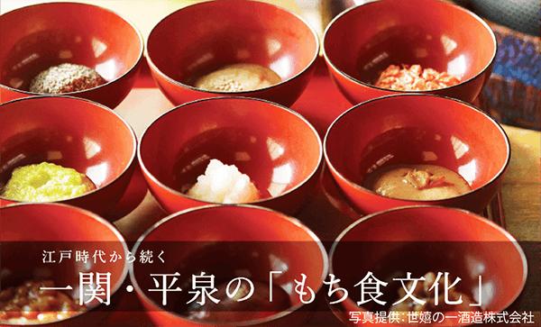 一関 平泉 餅
