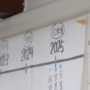 京屋染物店の年表