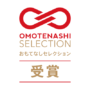 OMOTENASHI SELECTION 受賞 ロゴマーク