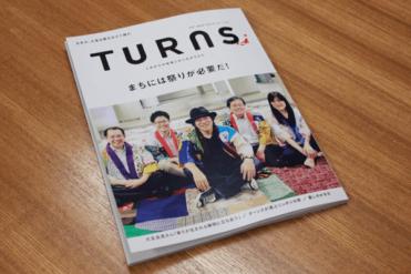 turns 掲載 お祭り 特集