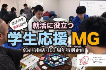 京屋染物店 100周年 企画 MG マネジメントゲーム 学生