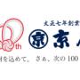 京屋染物店 創業100周年 染屋 半纏 法被 浴衣 手拭い 製作