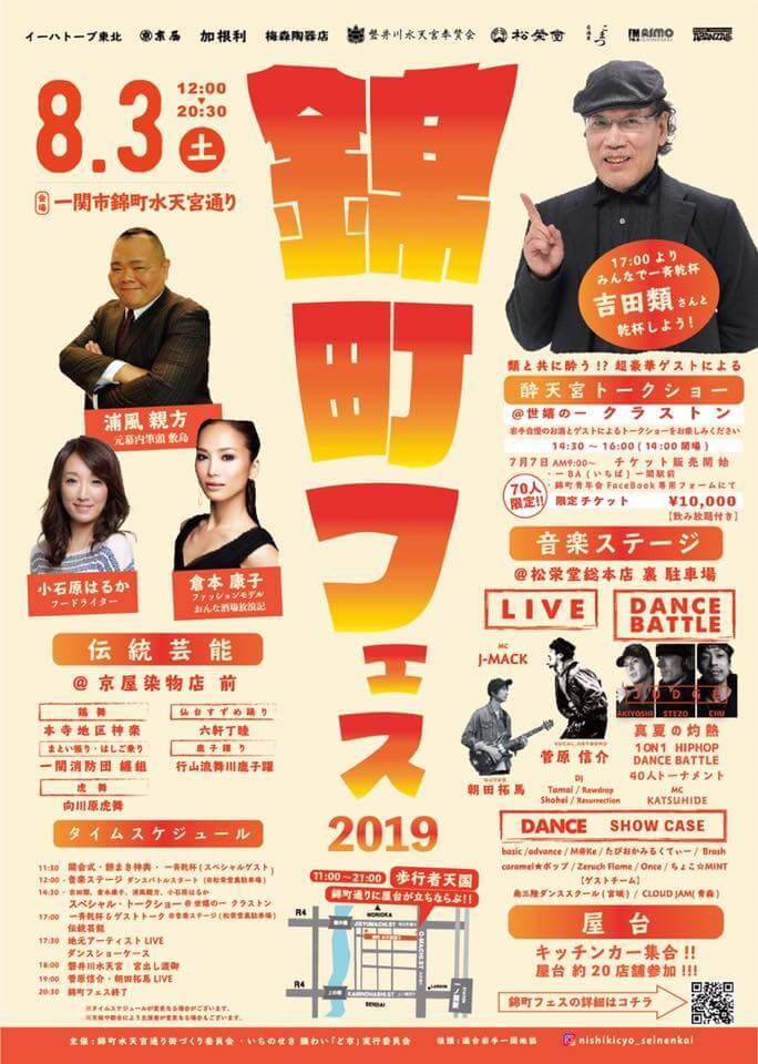 一関夏祭り 錦町フェス 2019 祭り 京屋染物店