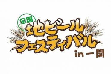 全国地ビールフェスティバル 京屋染物店 岩手 一関 イベント