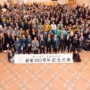 京屋染物店 100周年記念式典