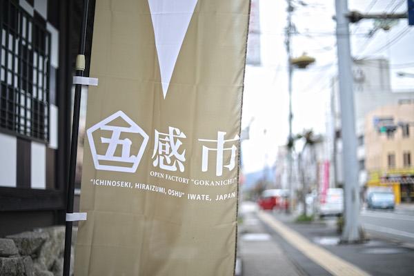 LOCAL WEAR TOURISM in ICHINOSEKI 2nd 伝統工芸 オープンファクトリー