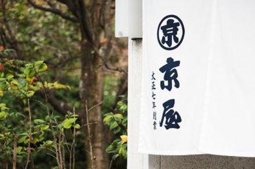 京屋染物店 営業時間 オリジナル 暖簾 製作